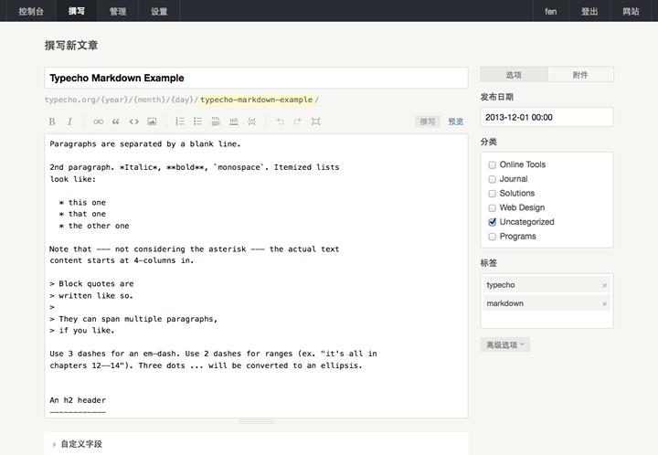 博客程序:Typecho 轻量级博客系统