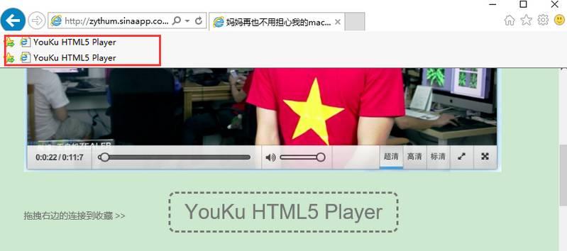 让「Edge」浏览器用 HTML5 播放优酷视频(无广告) 第7张