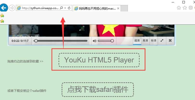 让「Edge」浏览器用 HTML5 播放优酷视频(无广告) 第5张