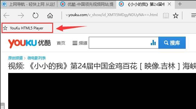 让「Edge」浏览器用 HTML5 播放优酷视频(无广告) 第11张