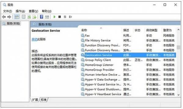 解决 Windows 10 无法打开定位服务 / 定位服务灰色 第4张