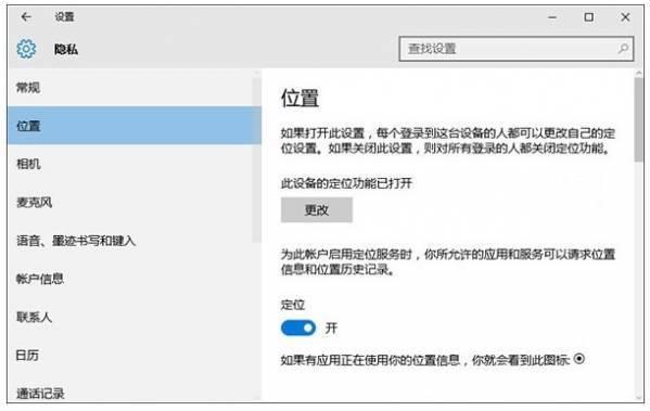 解决 Windows 10 无法打开定位服务 / 定位服务灰色 第5张