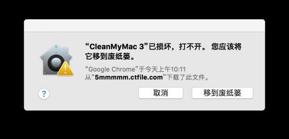 Mac应用已损坏