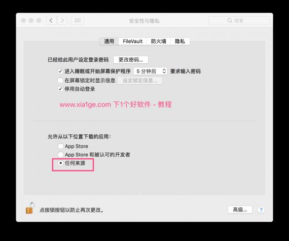 Mac任意来源开启