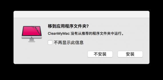 Mac安装APP