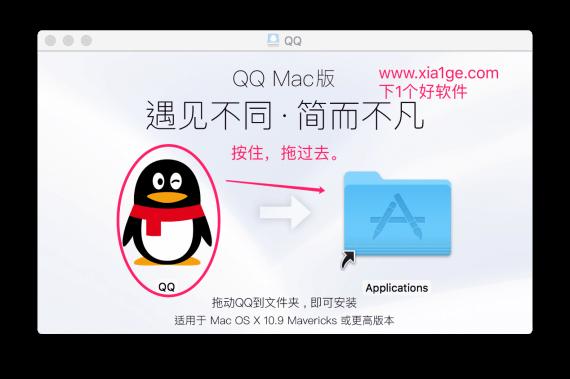 MAC安装截图