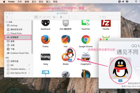 Mac安装软件教程