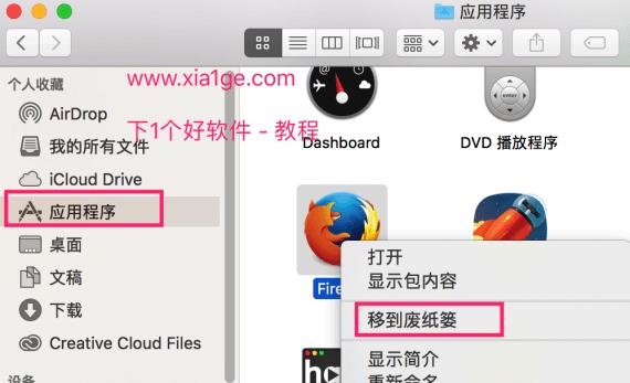 Mac卸载软件方法2