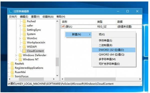 阻止偷偷安装程序,禁用 Windows 10 的应用推广功能 第2张