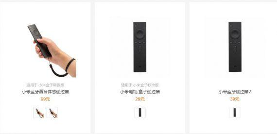 小米盒子遥控器