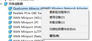 Win10突然断开Wifi并无法连接的解决办法