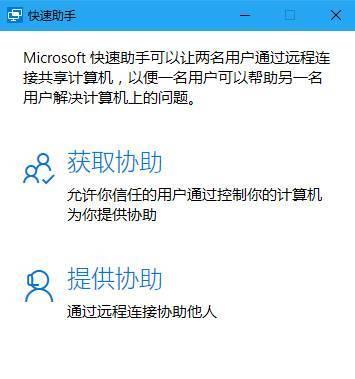 Win10技巧:Windows 10 中的快速助手远程功能