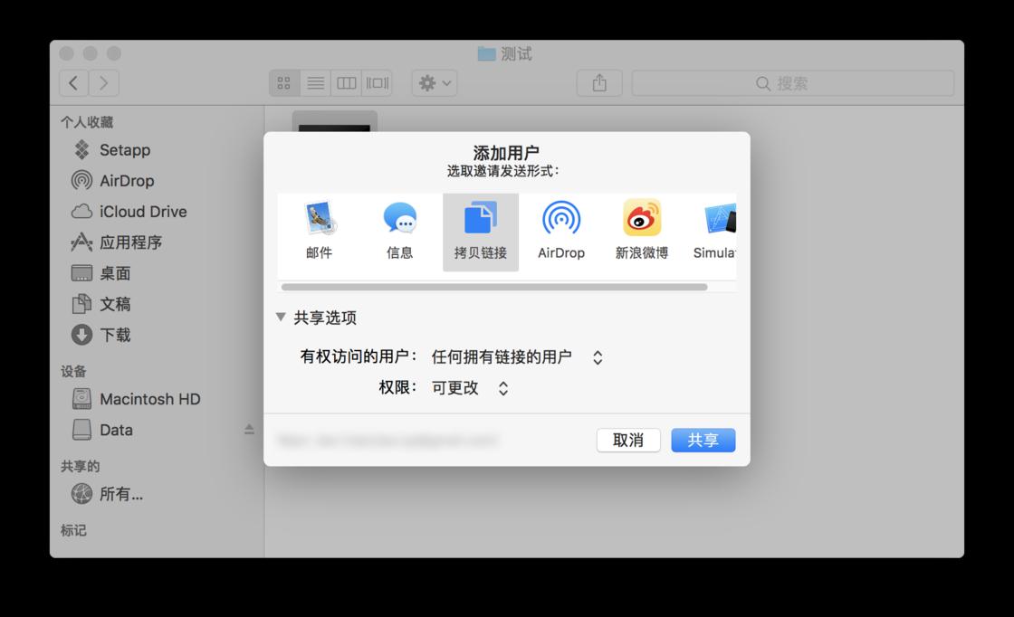 macOS使用「 iCloud Drive 」分享文件方法 第2张