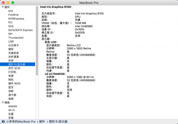 Mac外接显示器
