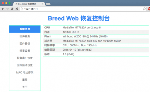 breed web恢复