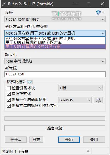 制作 Windows 10「UEFI 启动」安装盘方法 第4张