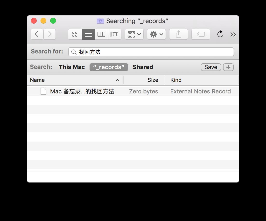 macOS备忘录 (Notes) 删除的笔记找回方法 第5张