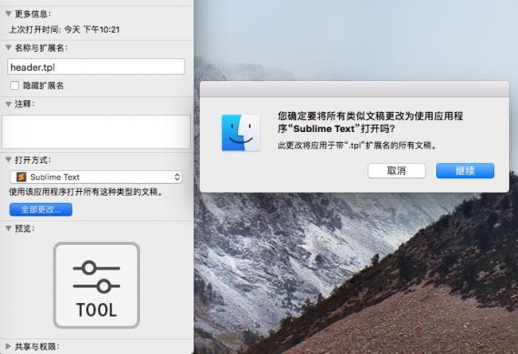 修改Mac文件默认打开程序