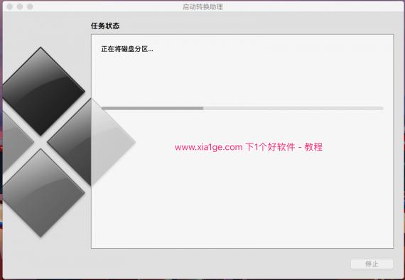 Mac启动转换助理安装Windows10