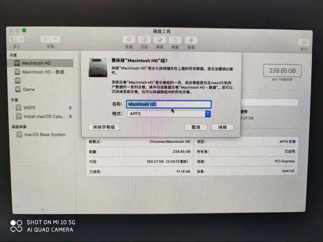 妙啊!超详细安装黑苹果系统「MacOS」教程 第14张