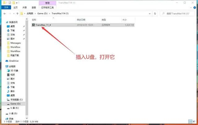 妙啊!超详细安装黑苹果系统「MacOS」教程 第6张