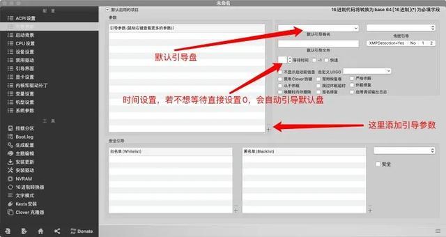 妙啊!超详细安装黑苹果系统「MacOS」教程 第22张