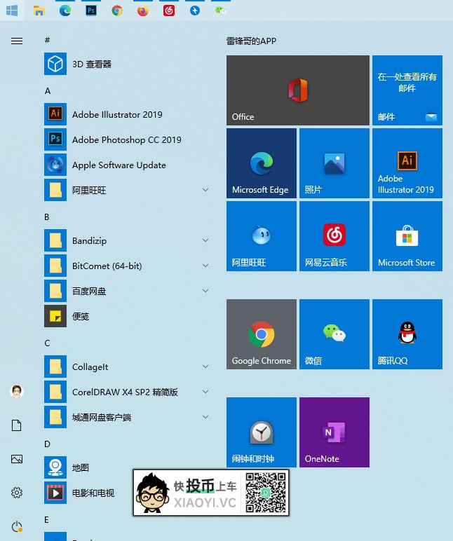 「Windows10」的