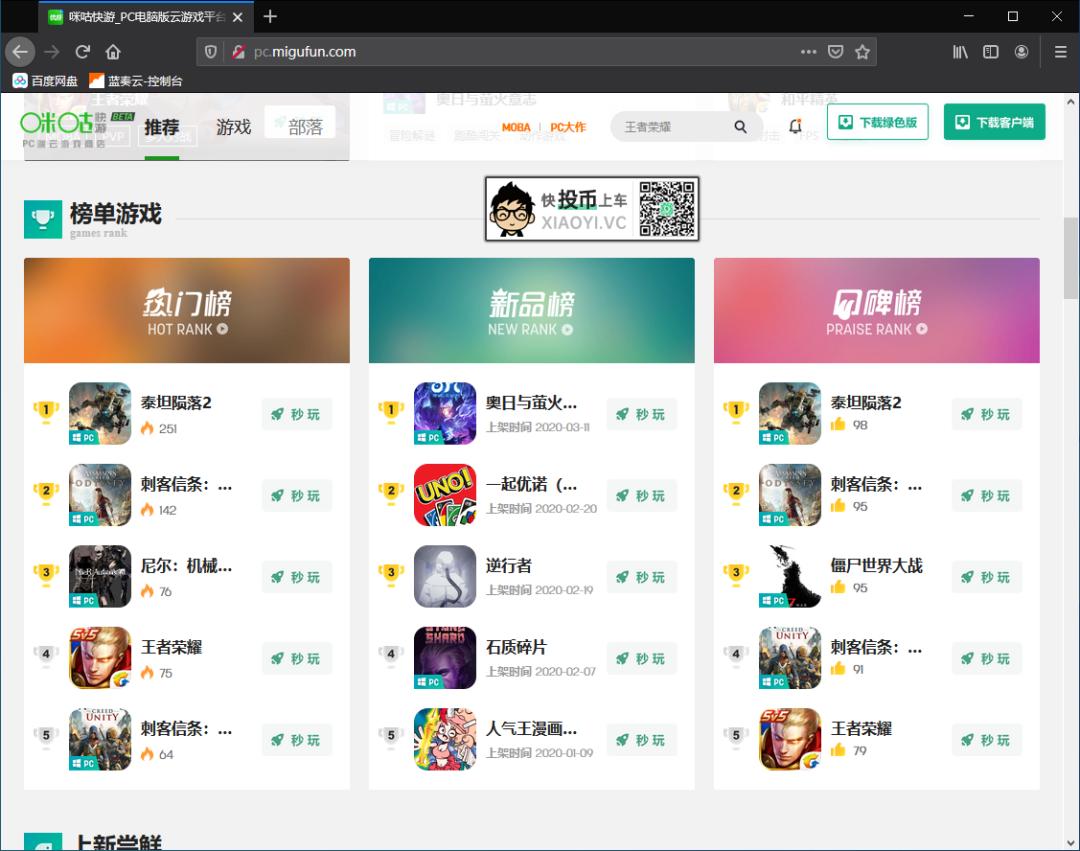 中国移动推出「云游戏」平台,免费玩PC大作 第1张