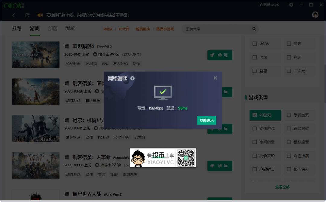 中国移动推出「云游戏」平台,免费玩PC大作 第2张