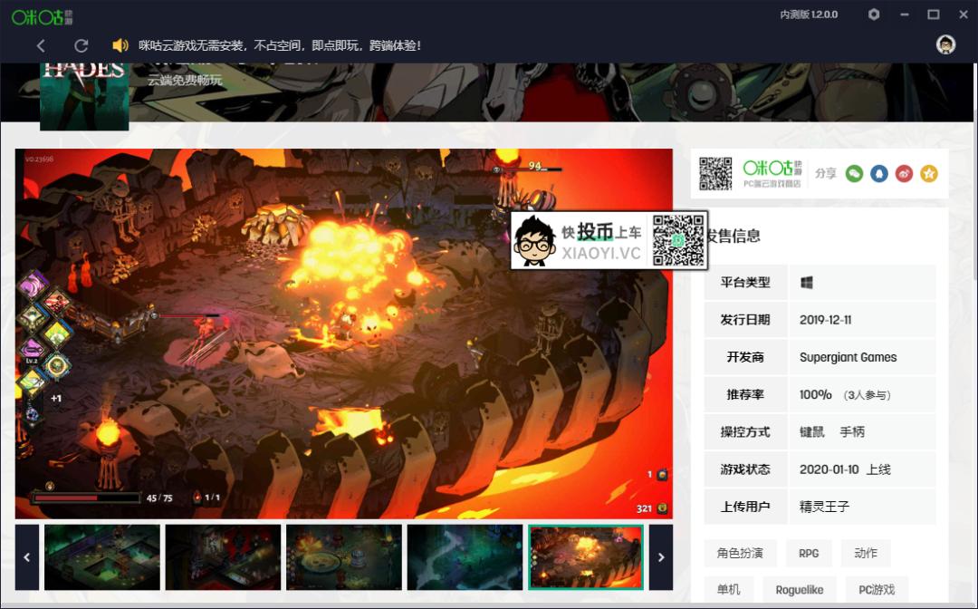 中国移动推出「云游戏」平台,免费玩PC大作 第9张