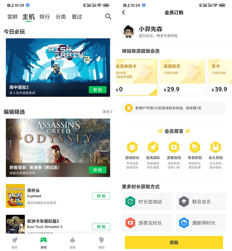中国移动推出「云游戏」平台,免费玩PC大作 第10张