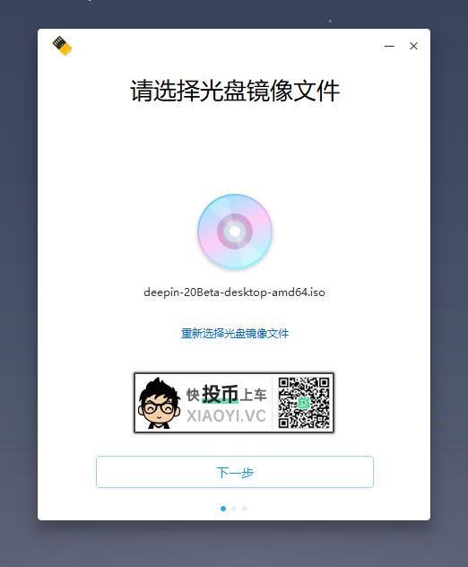 深度系统「Deepin 20」体验:全新的界面和交互体验 第10张