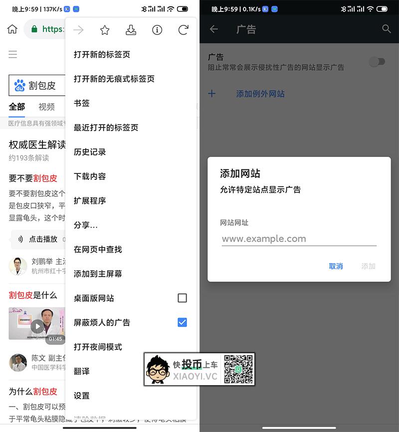 安卓神级浏览器「kiwi」支持安装扩展、油猴脚本 第3张