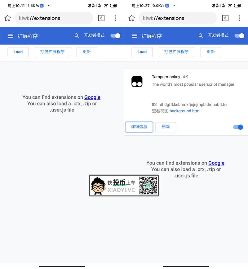 安卓神级浏览器「kiwi」支持安装扩展、油猴脚本 第5张