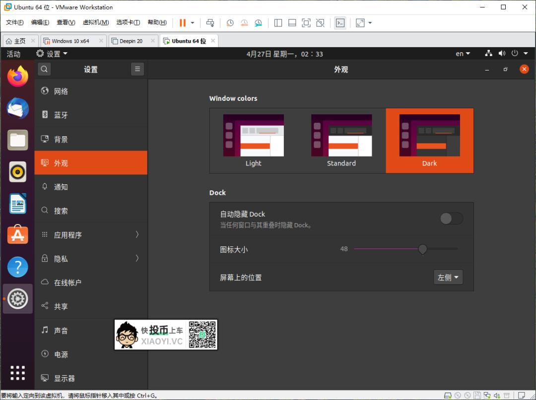 体验最流行的免费 Linux 系统「Ubuntu」20.04 LTS 正式版 第5张