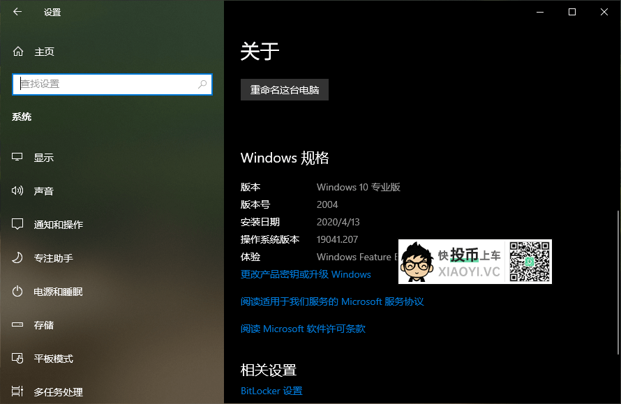 「Windows 10」5月更新最终版 19041.207!老机子性能有所提升 第1张
