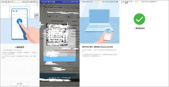 解除限制!非华为电脑也可以使用「多屏协同」功能啦 第7张