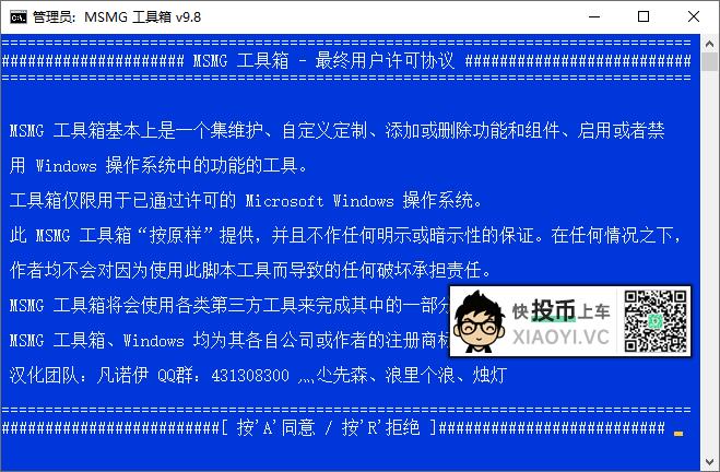 精简封装 Windows 10 神器「MSMG ToolKit」 第1张
