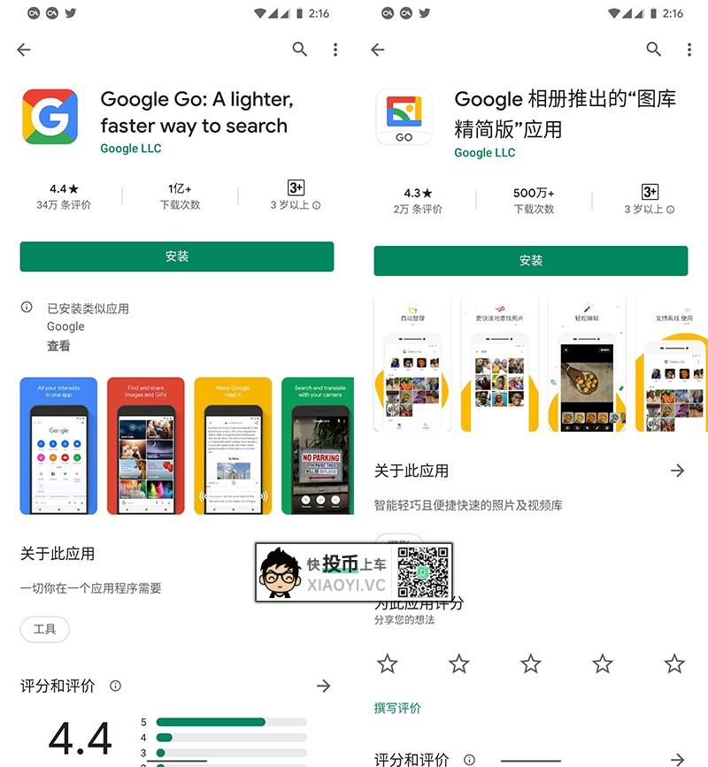 开启「Android Go」模式,低配安卓机再战三年 第4张