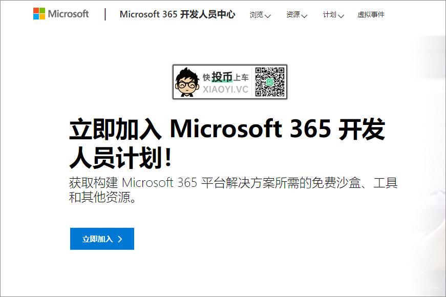 申请微软E5开发者,白嫖「正版应用」和 5T「OneDrive」 第2张