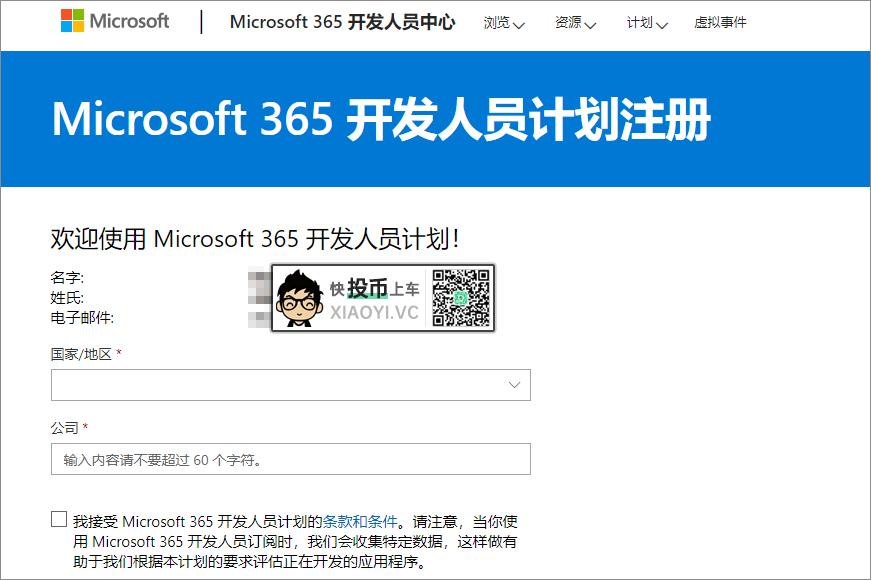 申请微软E5开发者,白嫖「正版应用」和 5T「OneDrive」 第3张