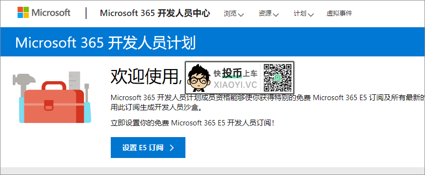 申请微软E5开发者,白嫖「正版应用」和 5T「OneDrive」 第5张