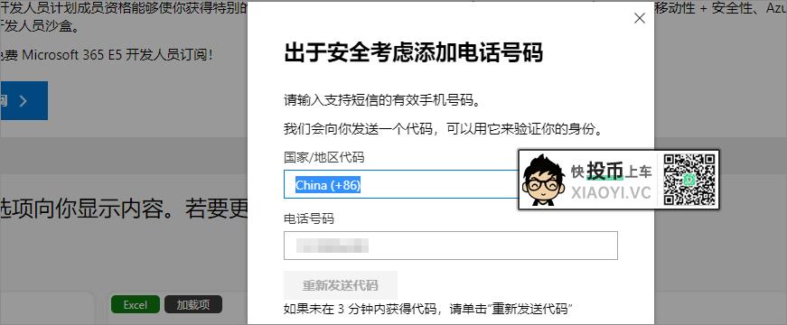 申请微软E5开发者,白嫖「正版应用」和 5T「OneDrive」 第7张