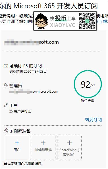 申请微软E5开发者,白嫖「正版应用」和 5T「OneDrive」 第8张