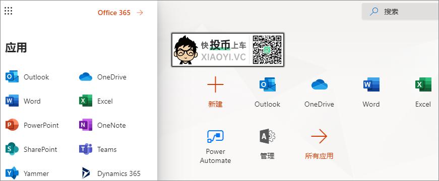 申请微软E5开发者,白嫖「正版应用」和 5T「OneDrive」 第9张