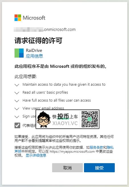 赠送E5子账户 + 把「OneDrive」变