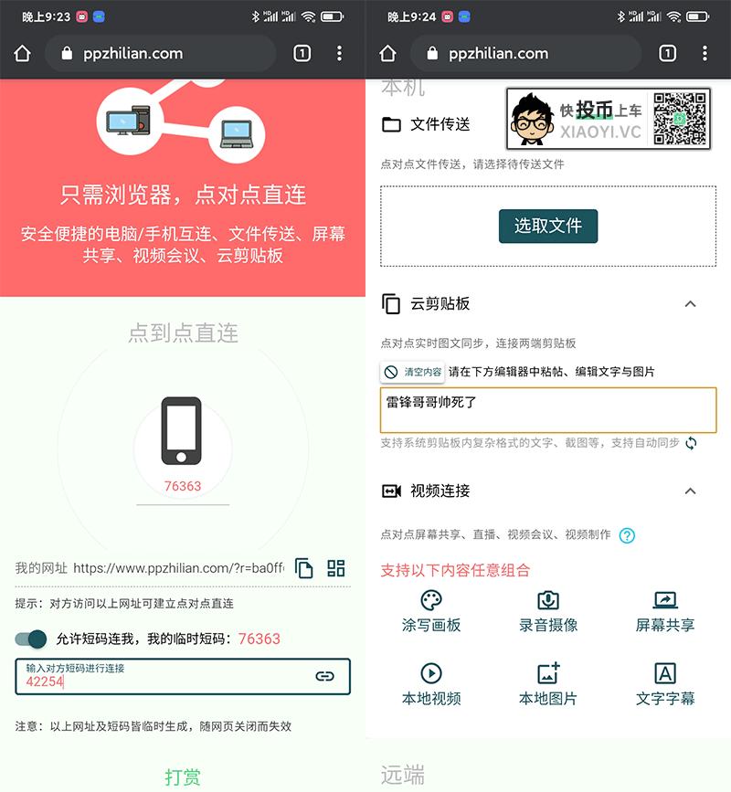 一个「网址」搞定手机/电脑传文件、屏幕共享、云剪贴、视频/直播…… 第2张