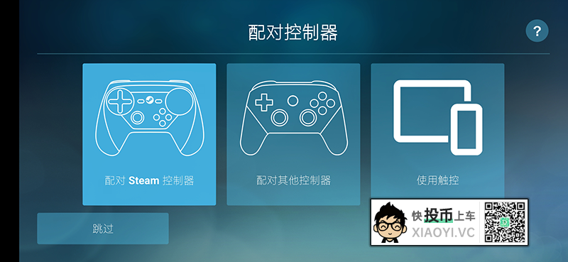 三款免费「游戏串流」APP,在手机/电视上玩PC游戏 第1张