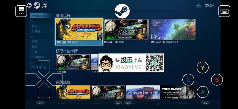 三款免费「游戏串流」APP,在手机/电视上玩PC游戏 第3张