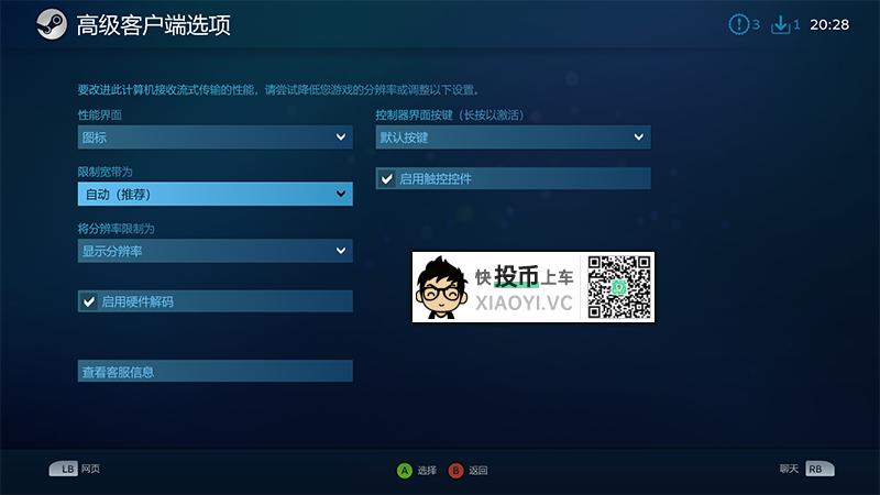 三款免费「游戏串流」APP,在手机/电视上玩PC游戏 第7张